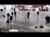 Страшный массовый провал под лед